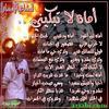 nahnou ma3ak ya ghaza