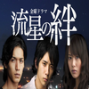 Drama Japonnais Ryusei no Kizuna Genre : Drame, Suspense