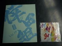 Koda Gumi Vol.19 - Fan photos
