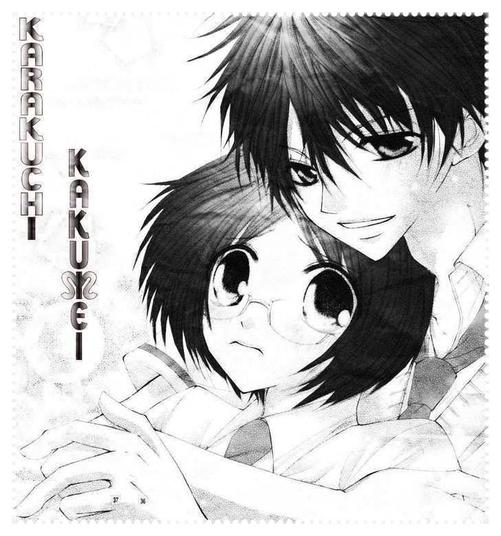 Manga — Karakuchi Kakumei