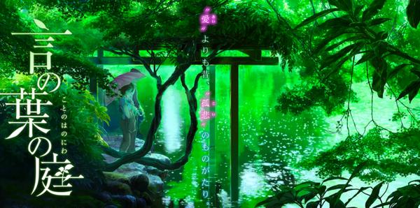 Film d'animation — Kotonoha no Niwa