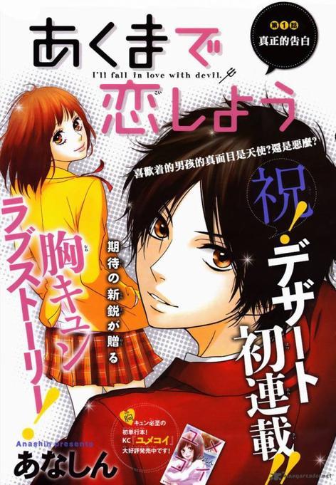Manga — Akuma de Koi Shiyou