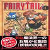 TOME 1 FAIRY TAIL