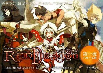Chaos Dragon Sekiryu Seneki