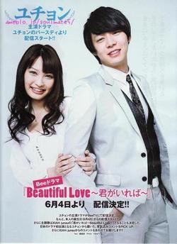 Drama : Japonais Beautiful Love 12 épisodes[Romance et Comédie]