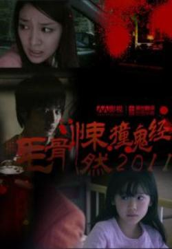 Tanpatsu : Japonais  Honto Ni Atta Kowai Hanashi 2011 1 épisode spécial [Horreur et Drame]