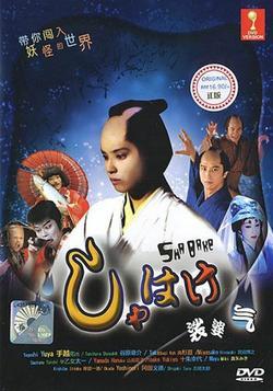 Tanpatsu : Japonais Shabake 1 épisode spécial[Fantastique, Historique et Mystèr]