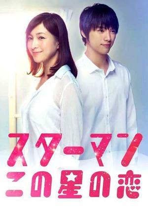 Drama : Japonais  Starman Kono Hoshi no Koi 10 épisodes[Drame et Romance]