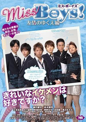 Film : Japonais Miss Boys 2 : Yuujo no Yukue 78 minutes[Comédie, Ecole et Travestissement]