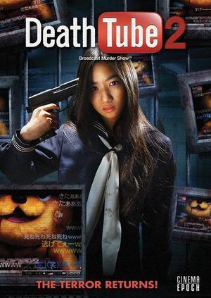Film : Japonais Death Tube 2 100 minutes