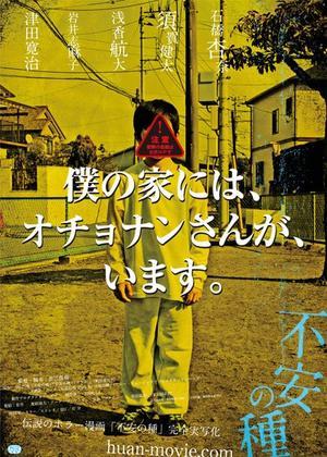 Film : Japonais Pet Peeve 87 minutes
