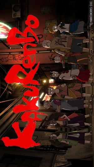 Film d'animation Kakurenbo 25 minutes[Horreur et Drame]