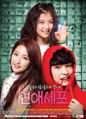 Drama : Coréen Love Cells 15 épisodes[Comédie, Romance et Fantastique]