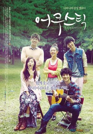 Film : Coréen Acoustic 90 minutes[Drame et Musique]