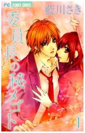 Manga Iinchou no Himegoto Genre : Shojo[Romance, Comédie, Action et Ecole]
