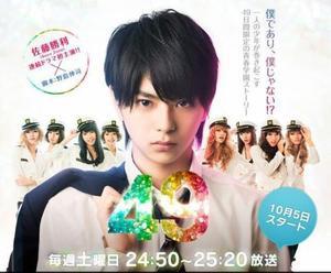 Drama : Japonais 49 11 épisodes[Ecole, Amitié, Fantastique et Sport]