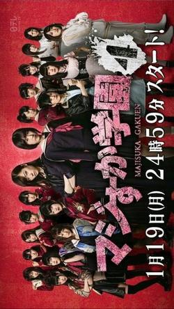 Drama : Japonais  Majisuka Gakuen Saison 4 10 épisodes[Action et Ecole]
