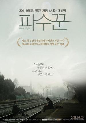 Film : Coréen Bleak Night 116 minutes