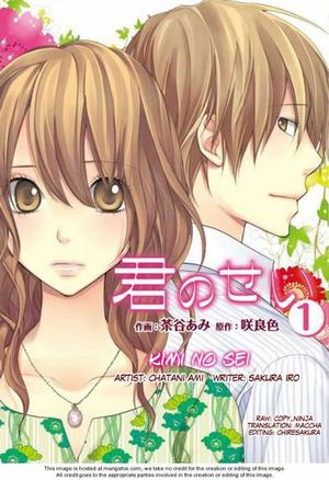 Manga Kimi no Sei Genre : Josei[Romance, Drame et Tranche de vie]