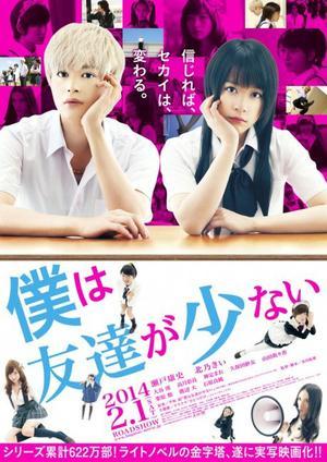 Film Japonais I Don't Have Many Friends  114 minutes[Comédie et Ecole