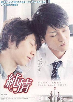 Film : Japonais Pure Heart - Junjou  87 minutes[Romance, Drame et Yaoi]