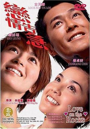 Film : Chinois Love on the rock  103 minutes[Romance et Comédie]