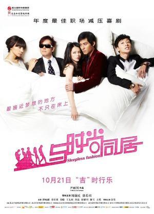 Film : Chinois Sleepless Fashion 90 minutes[Romance et Comédie]