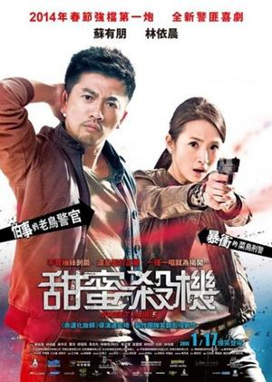 Film : TaiwanaisSweet Alibis 112 minutes [Comédie, Action et Drame]