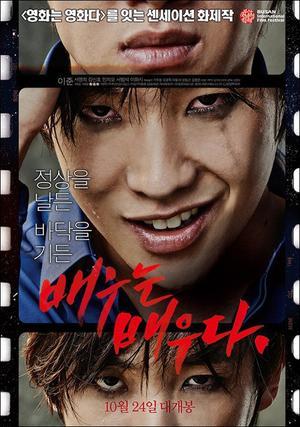 Film : Coréen Rough Play 98 minutes[Action et Drame]