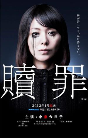 Drama : Japonais Shokuzai  5 épisodes