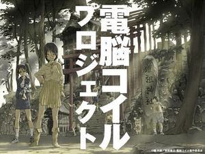 Anime Denno Coil Genre : Seinen [Aventure, Espace et Science-Fiction]