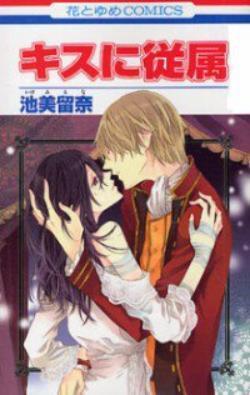 One Shot  Kiss Ni Juuzoku Genre : Shojo[Romance, Aventure et Fantastique]
