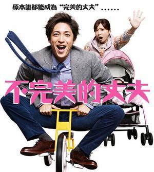 Drama : Japonais Zannen na Otto 10 épisodes[Comédie et Tranche de vie]