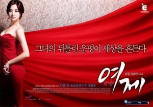 Drama : Coréen The empress 13 épisodes[Romance et Drame]