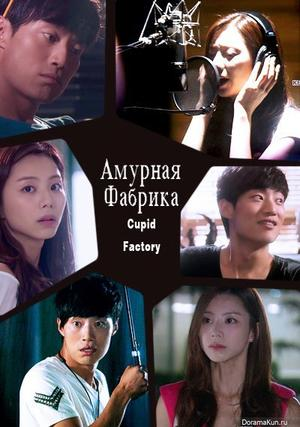 Drama : Coréen Cupid Factory 1 épisode spécial