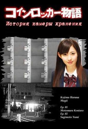 Drama : Japonais Coin Locker Monogatari  4 épisodes[Comédie et Tranche de vie]