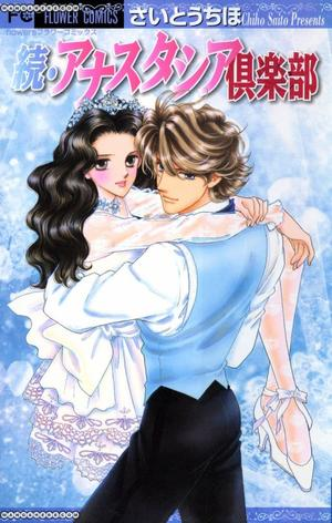 Manga Anastasia Club Genre : Josei[Romance, Drame, Aventure et Mystère]