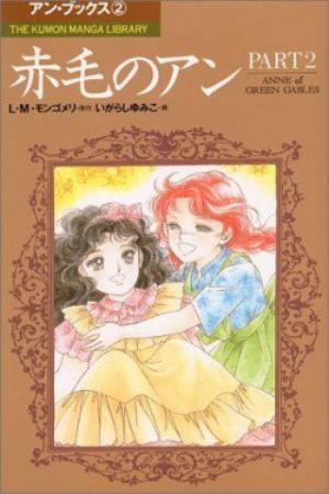MangaAkage No Anne   Genre : Shojo[Drame, Amitié et Tranche de Vie]