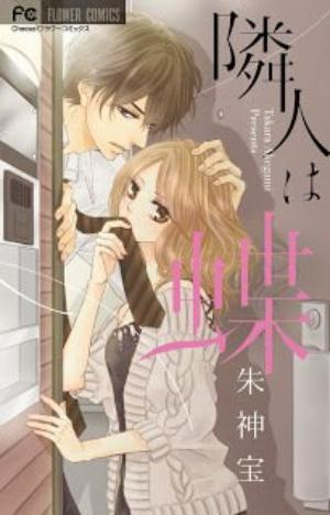One Shot Butterfly Neighbor Genre : Shojo[Romance et Drame]