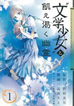 Manga Bungaku Shojo  Genre : Shonen[Vie Scolaire, Tragédie, Surnaturel, Psychologique, Mystère, Comédie, Drame et Romance]