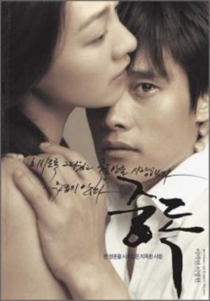 Film : Coréen Addicted   113 minutes[Romance et Drame]