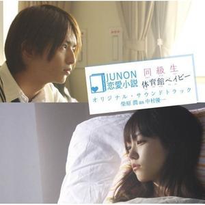Film : Japonais Dokyusei 90 minutes[Romance, Drame et Maladie]