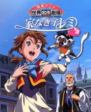 Anime Ie Naki Ko Remi Genre : Shojo (??) [Aventure et Drame]