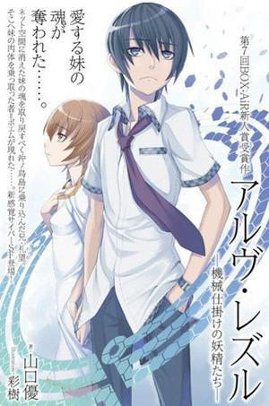 OAV Arve Rezzle: Kikaijikake no yousei-tachi Genre : Shonen[Action, Cyber et Mecha]