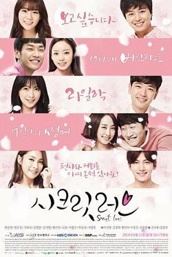 Drama : Coréen Secret love-Kara 5 épisodes[Romance, Drame et Ecole]