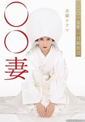 Drama : Japonais Marumaru Tsuma 10 épisodes[Drame et Famille]