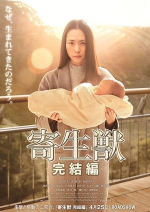 Film : Japonais Parasite 2   117 minutes[Drame, Science fiction et Horreur]