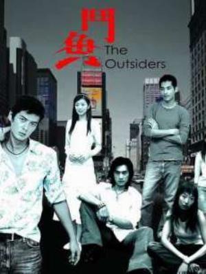 Drama : Taiwanais The Outsiders 20 épisodes[Action, Drame et Romance]