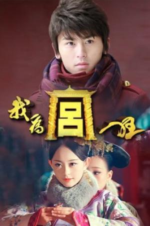 Drama : Chinois Crazy For Palace 9 épisodes[Romance et Historique]