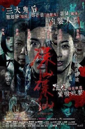 Film : Hong Kongais Are You Here  85 minutes[Horreur et Epouvante]